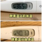 酵素温浴後の体温!びっくり!